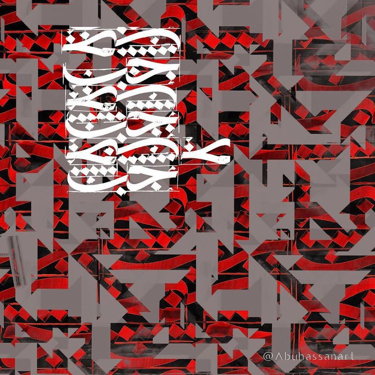 حروف : حسن رضوان - عابد ( ١ )  فكرة وتصميم آرت : أبوحسن  @aabed_art