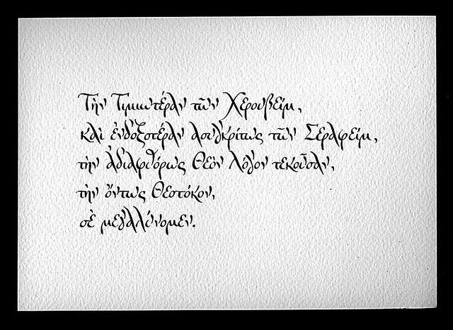 Greek cursive calligraphy