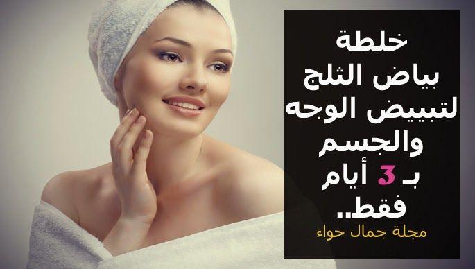 خلطة بياض الثلج لتبييض الوجه والجسم في 3 أيام Beauty Magazine Vows Blog