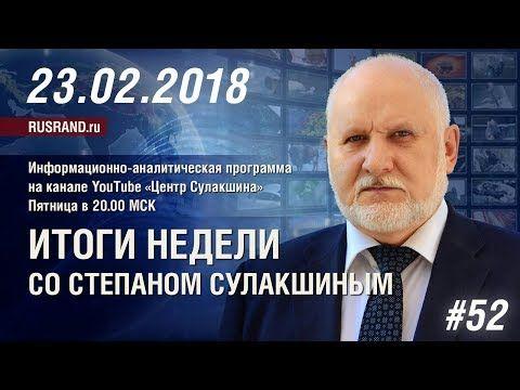 ИТОГИ НЕДЕЛИ со Степаном Сулакшиным 23.02.2018
