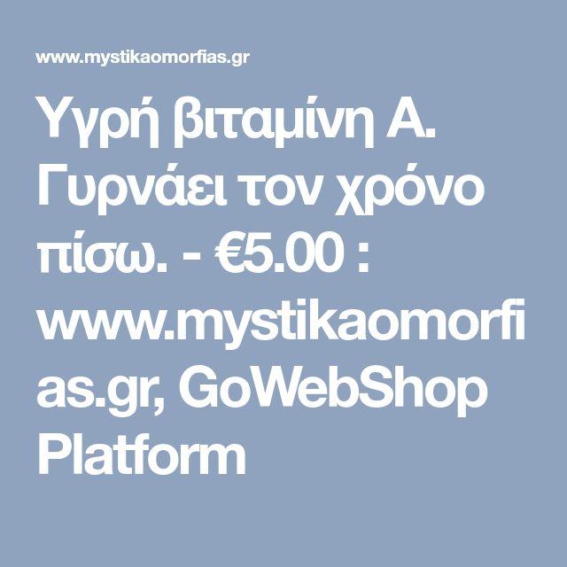 Υγρή βιταμίνη Α. Γυρνάει τον χρόνο πίσω. - €5.00 : www.mystikaomorfias.gr, GoWebShop Platform