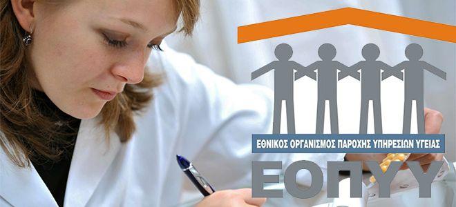 MEDISPIN: Εξάμηνη παράταση στις συμβάσεις των γιατρών του ΕΟ...
