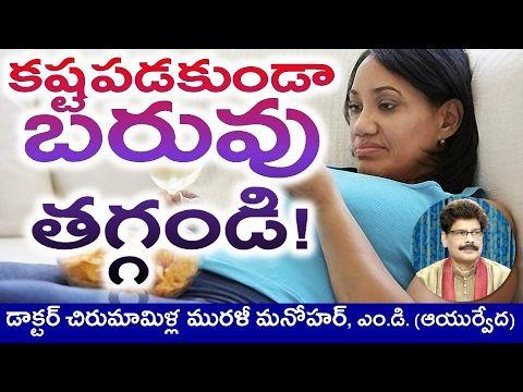 Trucs de perte de poids pour les personnes paresseuses au télougou par Dr. Murali Manohar Chirumamilla, M.D. (Ayurveda)  Video  Description  Dr. Murali Manohar Chirumamilla, M.D. (Ayurveda) Pour les rendez-vous: Raksha Ayurvedalaya H. Non: 16-2-67 / 13, Ramamurthy Nagar (CBCID... - #Vidéos