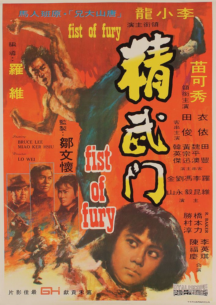 Bruce Lee cult movie poster 24x36 inches Fist Of Fury Jing wu men 1972