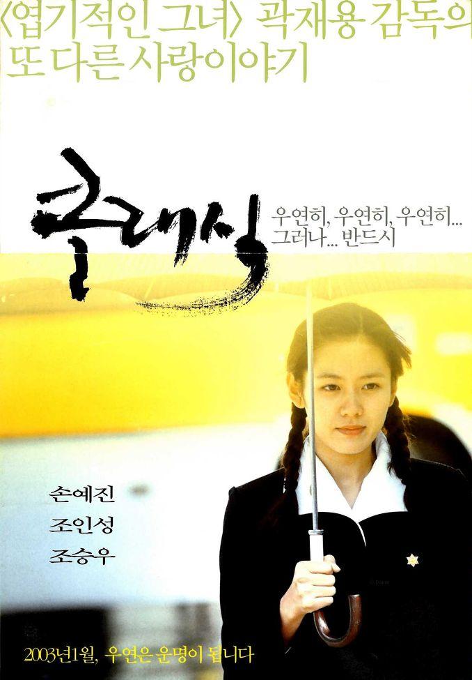 koreanischer Amor Login