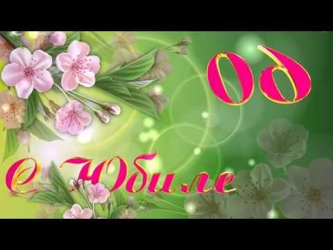 Юбилей 60 - YouTube