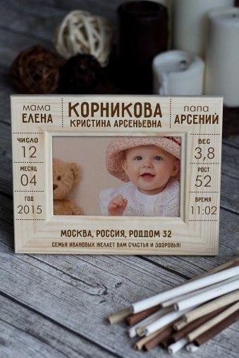 "Рамка для фото с нанесением текста, дерево ""Первая визитная карточка"" Возврат в течении недели без объяснения причин. Бесплатная доставка. Tel ☎8(499)426-07-74 Email ✉web@redcube.ru"