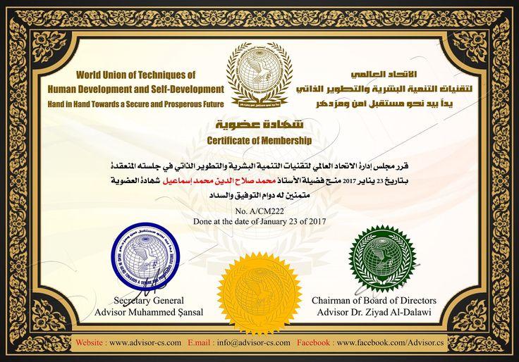 شهادة عضوية الأستاذ محمد صلاح الدين محمد إسماعيل | ADVISOR CS