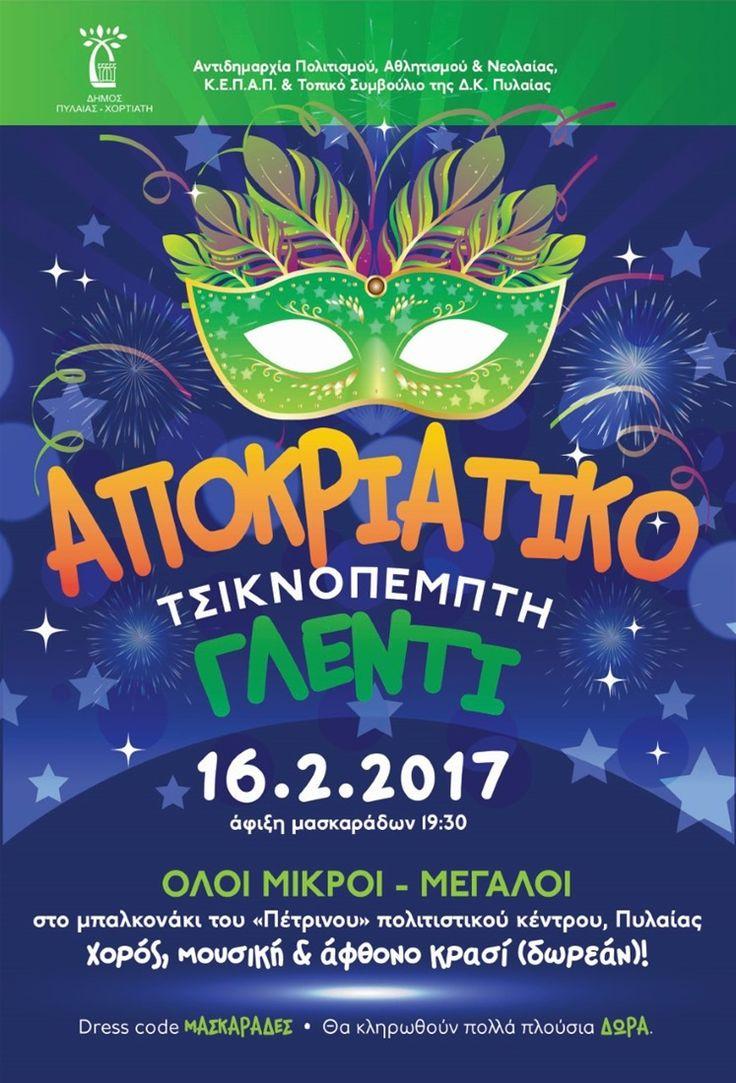 Οι γιορτινές εκδηλώσεις από τον δήμο Πυλαίας-Χορτιάτη > http://arenafm.gr/?p=292389