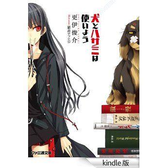Amazon.co.jp: 犬とハサミは使いよう 1 (ファミ通文庫) 電子書籍: 更伊 俊介, 鍋島 テツヒロ: Kindleストア