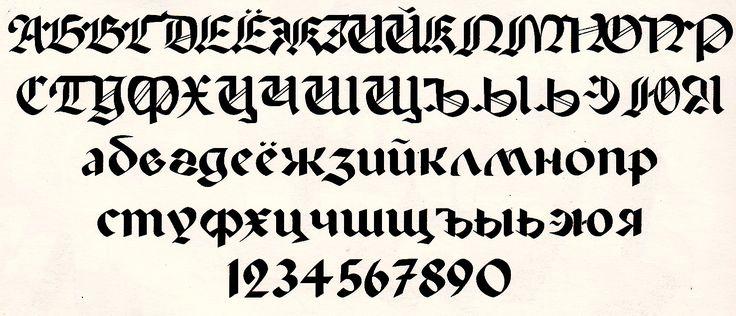 Pildiotsingu Русский алфавит каллиграфии tulemus