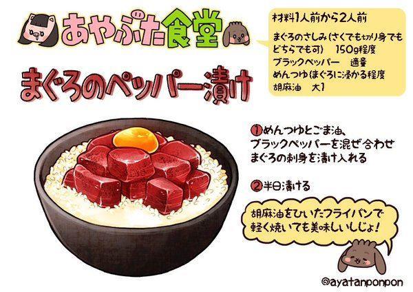 「マグロのペッパー漬け」レシピの応用(画像提供:うんめぇモノ杏耶さん)