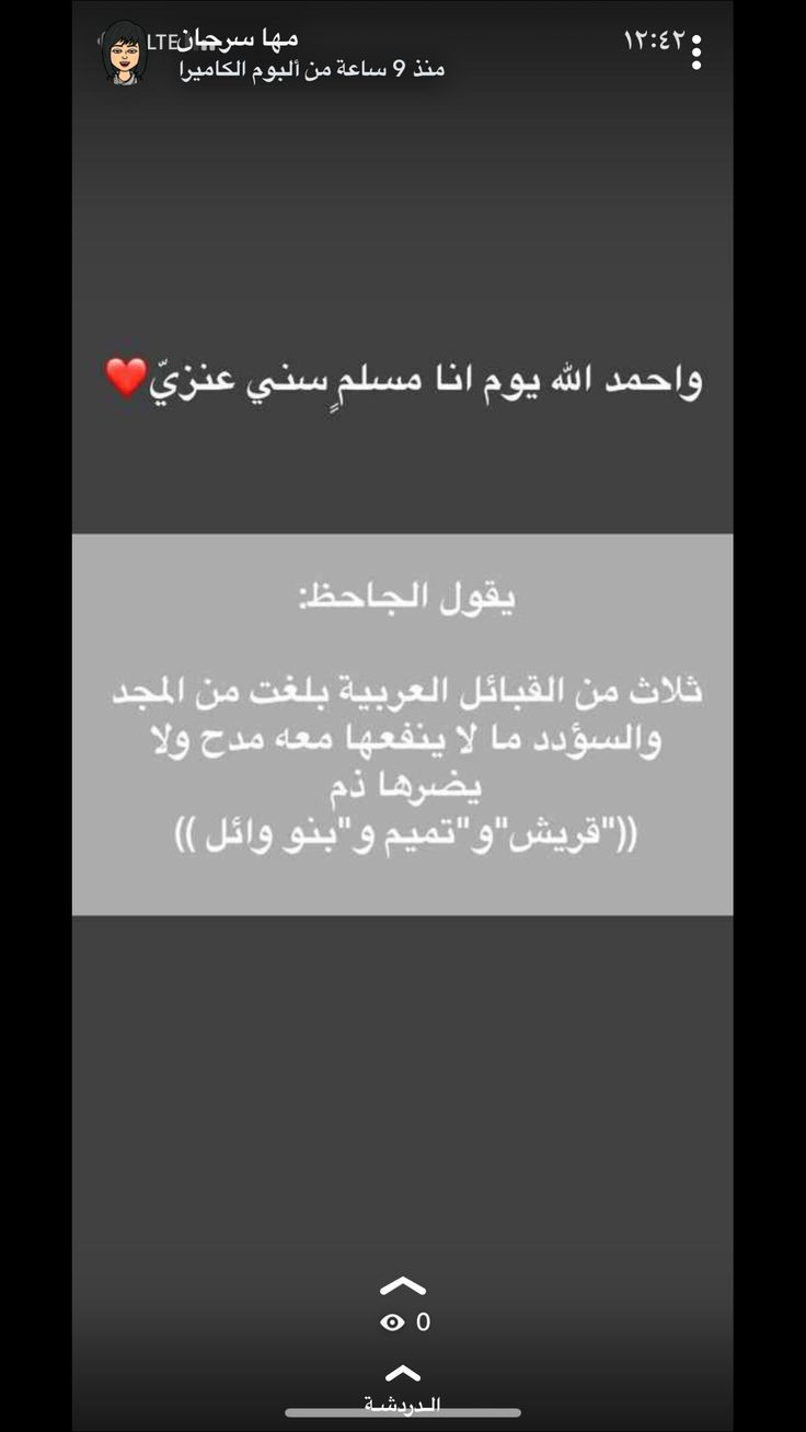 Pin By سعاد العنزي On Quotes Quotes Lockscreen Screenshot Jig