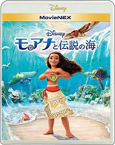 :: 映画「Moana/モアナと伝説の海」   Wat's!New!! ハワイ by RealHawaii.jp ::
