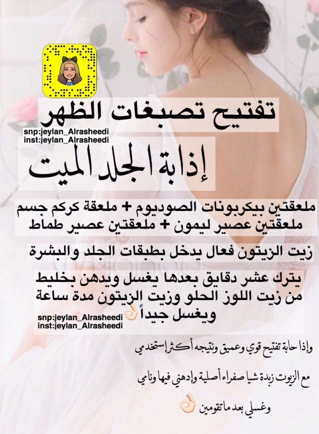 Pin By Ahmed Hamdy On Beauty Pretty Skin Care Beauty Skin Care Routine Body Skin Care