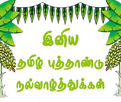 Tamil New Year Greetings. Tamil New Year falls on April  14th. The Tamil years have names like the months and there are 60 years that keep going around. The first month of the year (like January in Western calendars) is Chithirai. People celebrate with family and friends. They decorate their front yard with big Kolam or Rangoli designs and share the feast with neighbors and family.