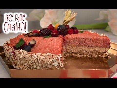 4 место: Холодный овсяный торт с малиной — Все буде смачно. Сезон 4. Выпуск 43 от 26.02.17 - YouTube