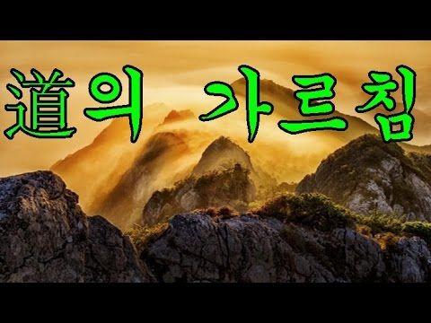 명상의 말씀 - 도의 가르침 (40분)