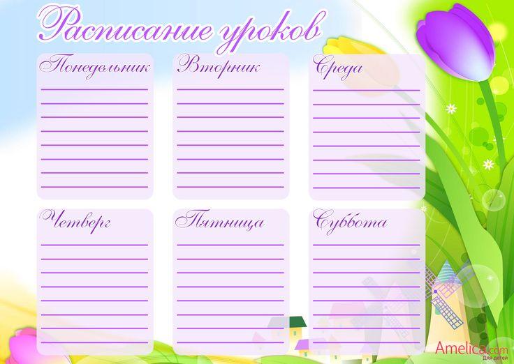 Скачать шаблон расписания уроков для девочки -Тюльпаны