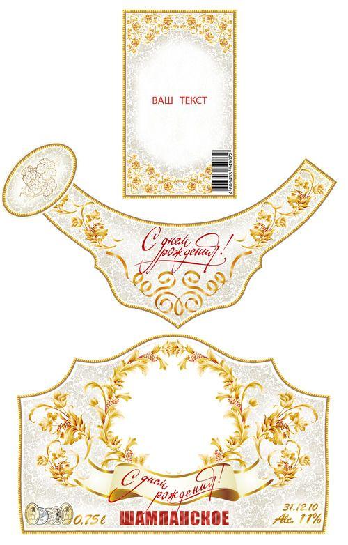 Этикетки на бутылки шаблоны для фотошопа с днем рождения, рисунок гуся