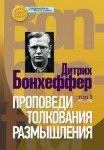 Дитрих Бонхеффер - Проповеди - толкования - размышления - в 2-х томах