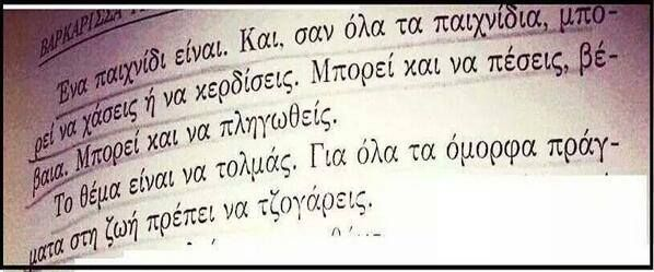 greek quotes.. take the risk