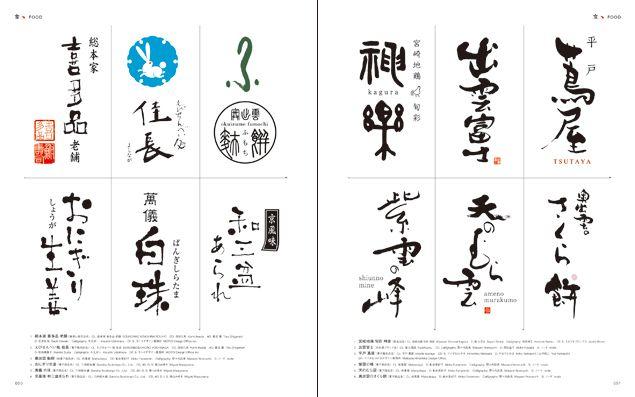 Sample page - Nihongo Logo #BookCover #Font #Typography #GraphicDesign #JapaneseTypography #JapaneseFont #DesignBook