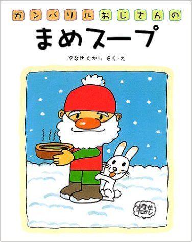 ガンバリルおじさんのまめスープ (ガンバリルおじさんシリーズ) | やなせ たかし |本 | 通販 | Amazon