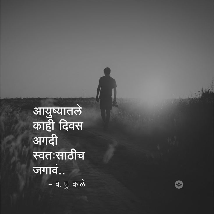 Pin by Disha Juvale on व पु | Philosophy quotes, Inspiring ...