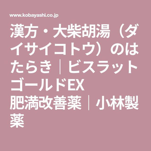 漢方・大柴胡湯(ダイサイコトウ)のはたらき|ビスラット ゴールドEX 肥満改善薬|小林製薬