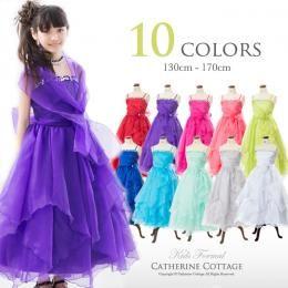 リボンオーガンジードレープロングドレス 子供ドレス 発表会  子供フォーマルドレス 子ども キッズドレス 結婚式 130 140 150 160 170 JOY3477 kids dress