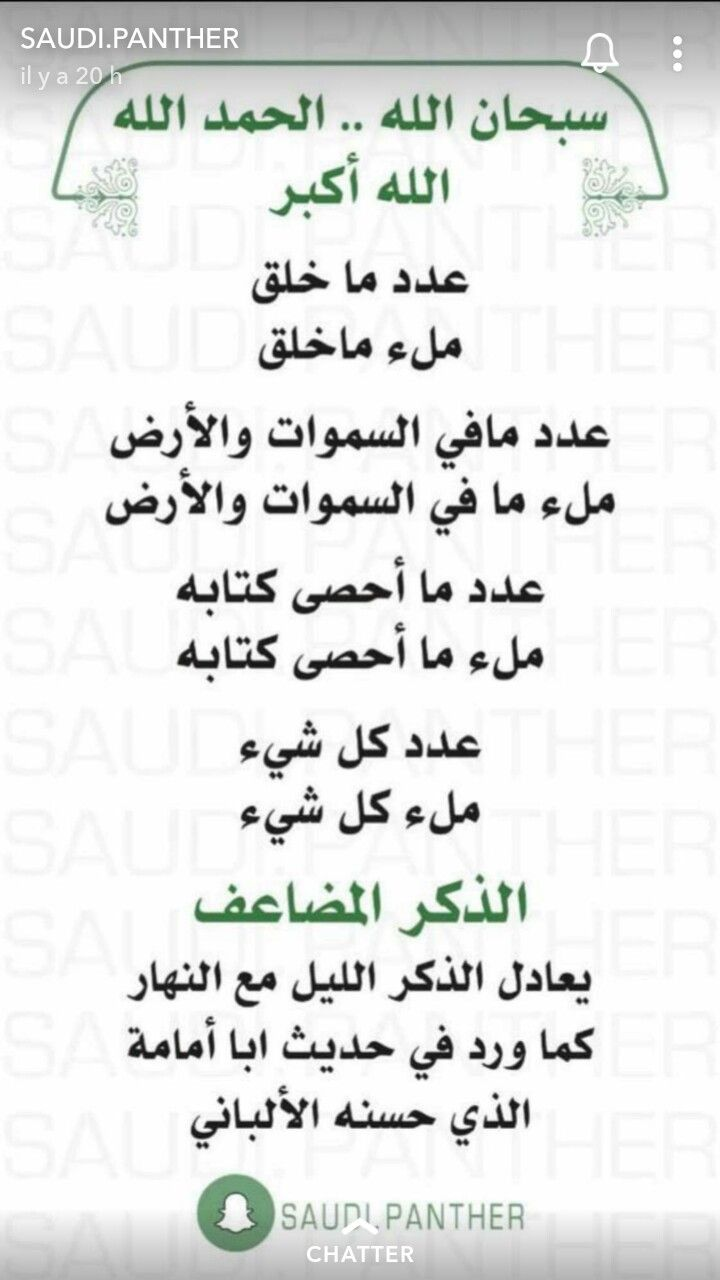 Pin By Al Yamama On أوراد Words Quotes Best Smile Quotes Islamic Quotes Quran