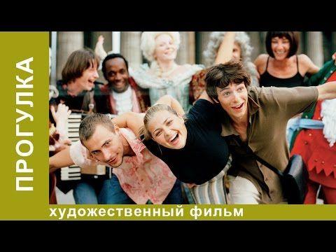 Прогулка. Фильм Алексея Учителя. Мелодрама.