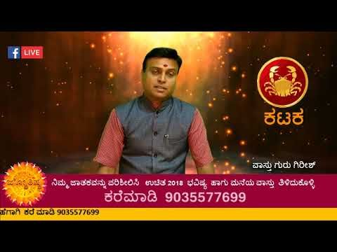 Kannada horoscope Cancer 2018 prediction |ಕಟಕ ರಾಶಿ 2018 ವರ್ಷ ಭವಿಷ್ಯ