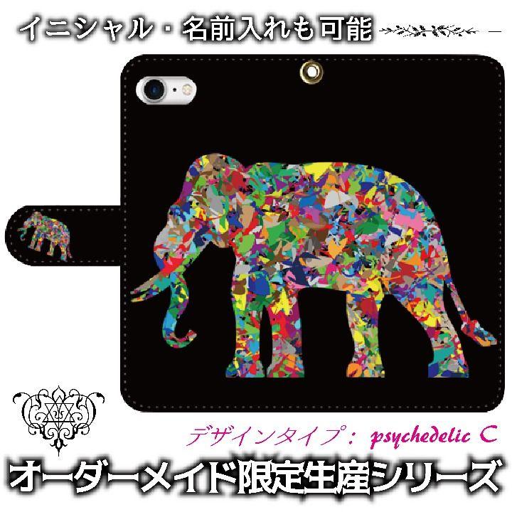 送料無料【全機種対応】派手でカラフル、芸術的で個性的な目立つデザイン。珍しい象の手帳型スマホケース。iPhoneケース。