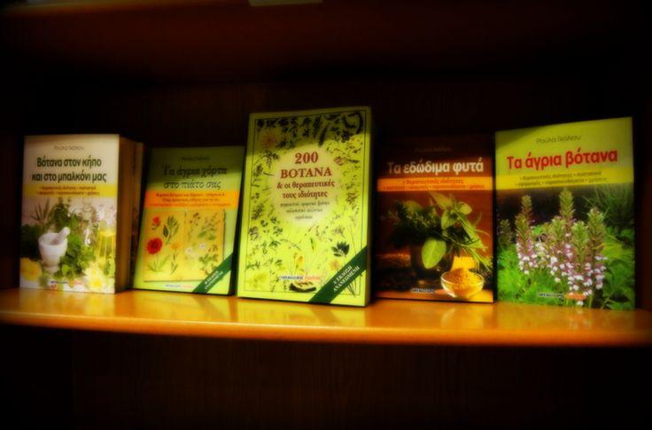 Μάθετε τα μυστικά των βοτάνων κι εκμεταλλευτείτε στο έπακρο τους θησαυρούς της φύσης! #herbs #wellness #nature #book #malliaris