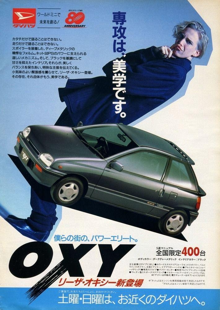 ダイハツ OXY