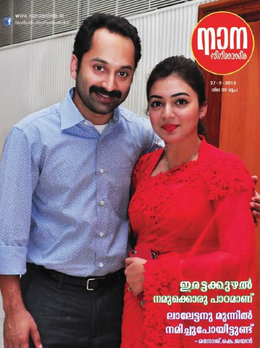 #Nazriya #Fahad Nana the most latest issue is out