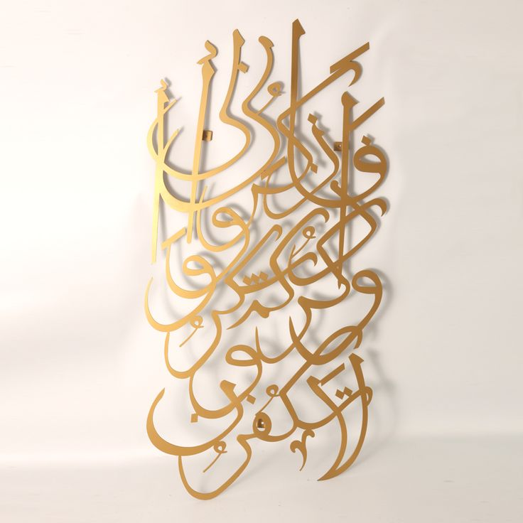 This accustomed brass brushed Calligraphy wall-piece designed by Zaman, adds an exclusive aristocratic Middle Eastern touch to your interior. To be ordered online through www.levantania.com