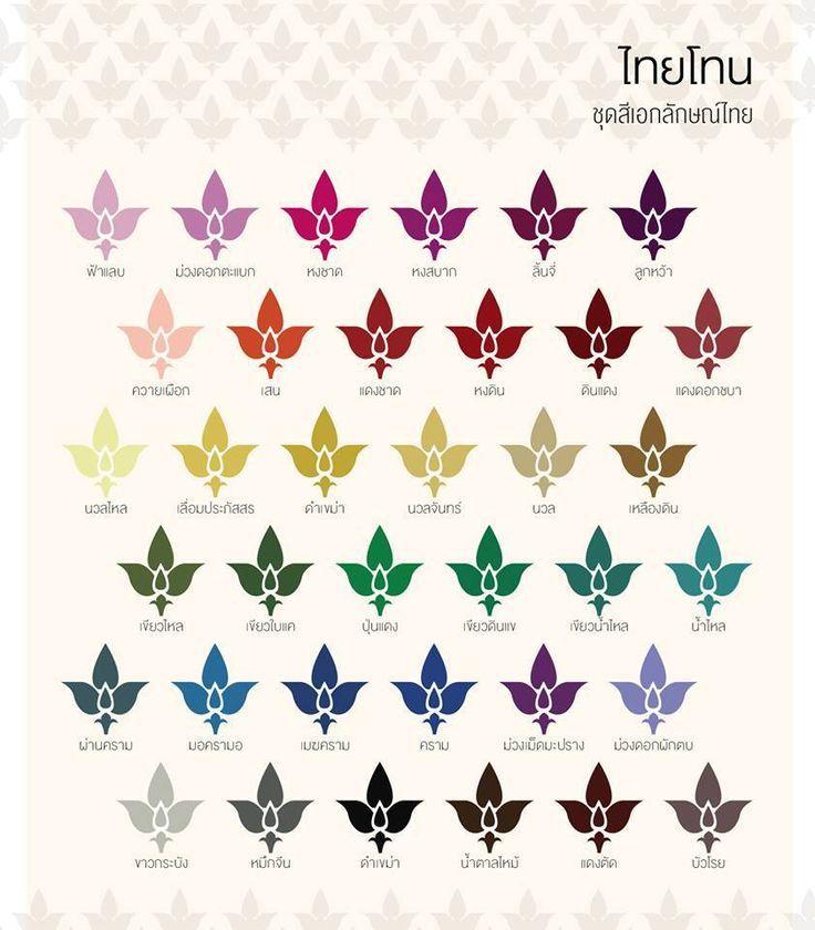 Original Thai color palette 001