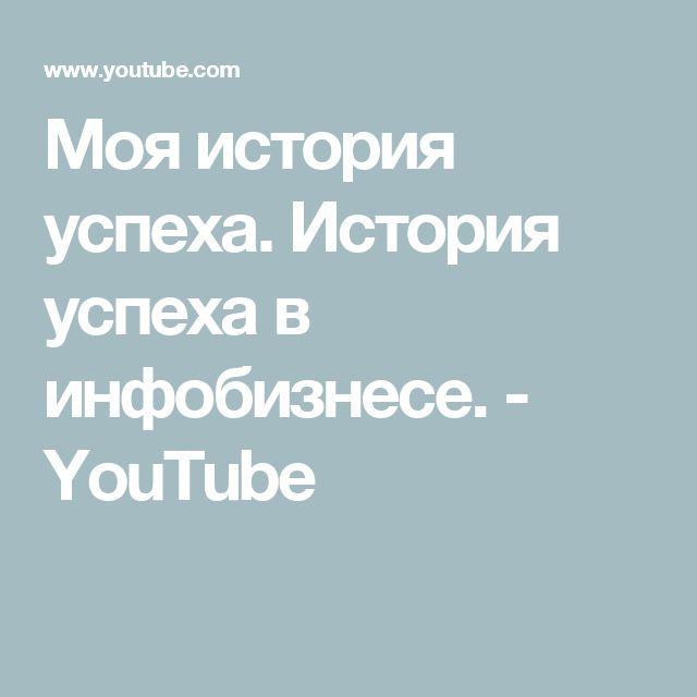 Моя история успеха. История успеха в инфобизнесе. - YouTube