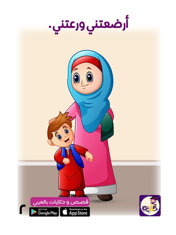 قصة مصورة عن عطاء الام للاطفال قصة أمي الحنونة مصورة عن فضل الأم وبر الوالدين Arabic Kids Mario Characters Mather Day