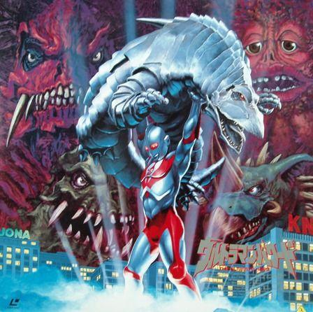 ウルトラマンパワード / Ultraman The Ultimate Hero(1993) LD Vol.2 Jacket(Japan)