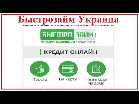 Кредиты Украина онлайн
