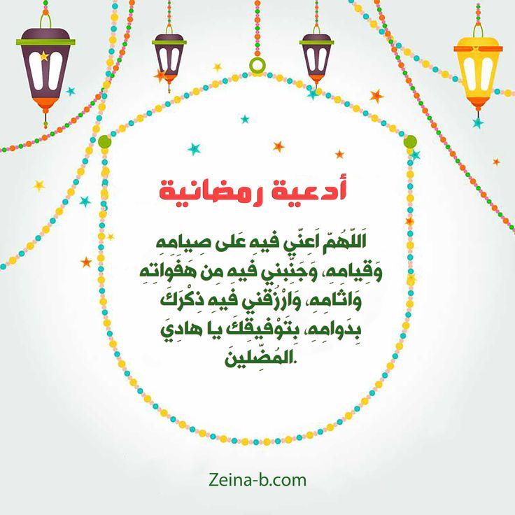 ادعية رمضانية دعاء رمضان صور ادعية رمضانية دعاء Pincode