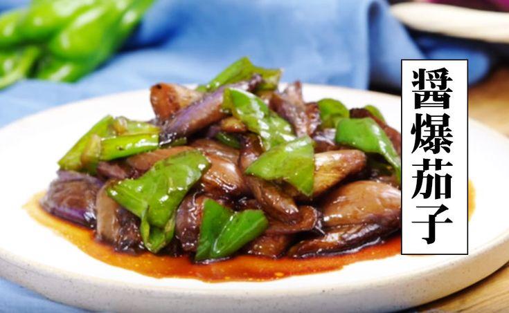 ぼくは島根県出身なのですが、夏から秋にかけた時期になると家の畑で大量に茄子とピーマンがとれ、 油でしっかりと焼き、甘辛い味噌をつけて食べるのが大好きでした。  さて、今回紹介するのは茄子を使った中国家庭料理の定番「酱爆茄子」(ジャンバオチエズ)。  味つけは醤油と砂糖のみ。油も少ししかつかわない、家庭で作れる簡単なレシピなので、 ぜひ今晩のおかずとして作ってみてください!  調理時間:15分、動画:2:21 食材 長茄子(6~8本)、生姜(一かたまり)、ピーマン(2つ) 味つけ 醤油(適量)、砂糖(適量)  1.下準備をする ・茄子を回しながら手でちぎる ・ピーマンは種をとり、一口サイズに切る ・生姜は包丁の裏でつぶしておく ・醤油を用意しておく ※中国醤油の「生抽,老抽」ではなく普通の醤油でOK  2.炒める ・フライパンに油をしき、中火でまずは生姜をいためて香りがでてきたら、生姜を取り出す ・次に茄子を入れて炒める ・茄子に火が通り、柔らかくなったら、砂糖をいれる ・ピーマンをいれて一緒に炒める ・最後に醤油を入れてまぜて完成!  まとめ...