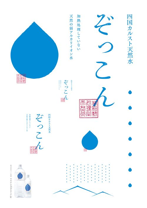 zokkon ( 'love it' in Japanese) : Japanese mineral water poster