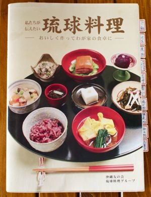 友の会 琉球料理