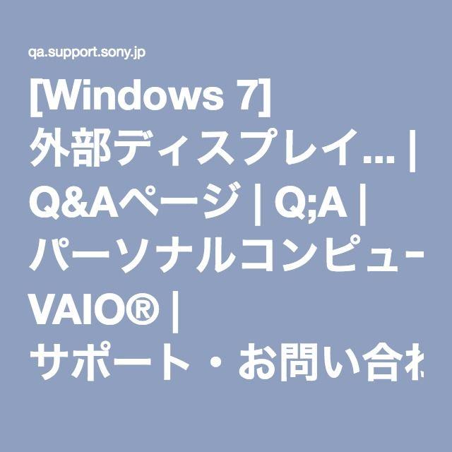 [Windows 7] 外部ディスプレイ... | Q&Aページ | Q;A | パーソナルコンピューター VAIO® | サポート・お問い合わせ | ソニー