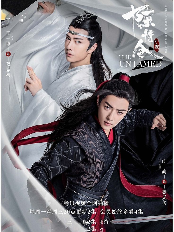 'The Untamed 2019 poster' Poster by Chinese Drama Fan in